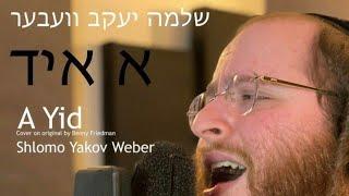 A Yid - Benny Friedman - בני פרידמאן - Cover in Yiddish by Shloma Yakov Weber - שלמה יעקב וועבער