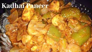 Kadhai paneer restaurant style || mashroom kadhai paneer || how to cook kadhai paneer at home