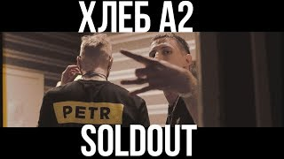 ХЛЕБ А2 SOLDOUT