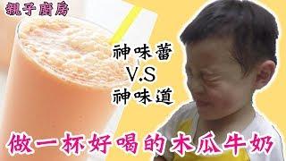 親子廚房|做一杯好喝香濃的木瓜牛奶|DIY自己動手做|水果牛奶製作|好吃又好喝【 love TV小寶愛你笑】