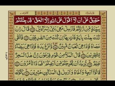 Quran Para 9 with Urdu Translation | Recitation : Mishary Rashid Alafasy
