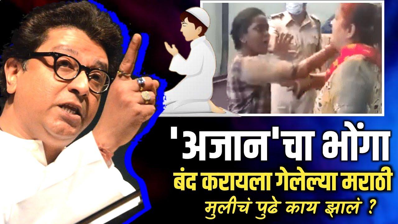 Karishma Bhosale on Azaan Loudspeaker | Mumbai Azaan | Abu Azami Raj Thackeray Mumbai Police