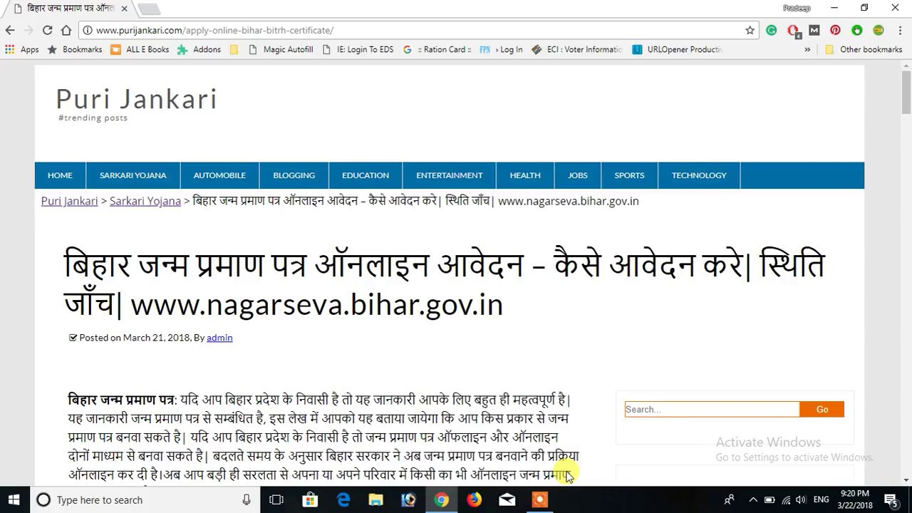 How To Apply Online Bihar Birth Certificate ब ह र जन म