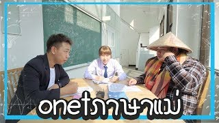 O-NET : Thai language, don't spell it wronghjkl;'afg | EP.3