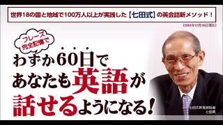 7+Englishの詳しい内容はこちら→ https://bit.ly/2vkzOZi.