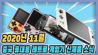 2020년 11월 중국 휴대용 레트로 게임기 신제품 소…