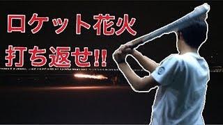 ロケット花火をバットで打ち返せるのか!? thumbnail