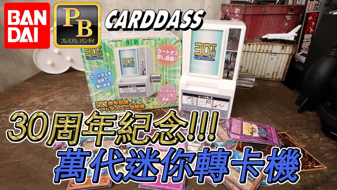 [魔玩玩具開箱]PB魂商店限定!!! 萬代30周年記念迷你轉卡機 30th Carddass 萬變卡
