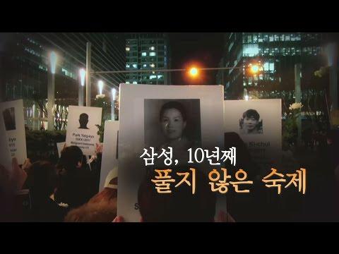 """뉴스타파 목격자들 """"삼성, 10년째 풀지 않은 숙제"""""""