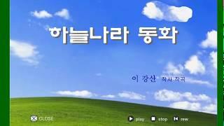 하늘나라 동화 (3)