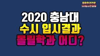 2020 충남대 수시등급 및 지원전략
