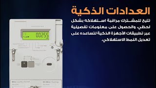 Smart meter  دردشة عن العداد الذكي fahraf1.com المزيد اسفل الفيديو