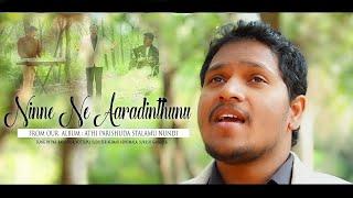 Ninne Nenu Aaradinthunu || Album- Athi Parishudha Stalamu Nundi || Pr. Ravinder Vottepu || Volume 4