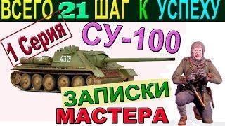"СУ-100 | Проверено! 21 секрет ""Мастера"". Теория и практика. Серия 1."