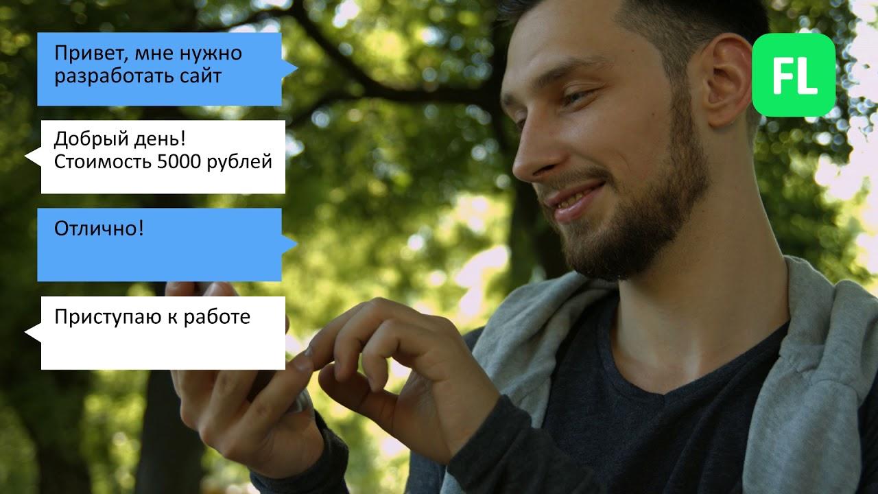 Русская биржа фриланса самая высокооплачиваемая фриланс работа