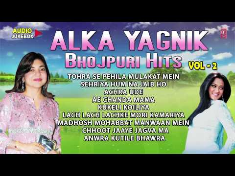 Alka Yagnik - Bhojpuri Hits Vol.2