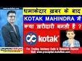 धमाकेदार ख़बर के बाद KOTAK MAHINDRA BANK में क्या ख़रीदारी बनती है |  Latest Share Market News