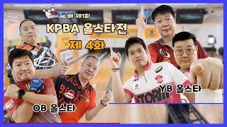 [볼링TV]볼링TV배 제 1회 KPBA 올스타전 4화