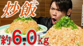 【大食い】蟹あんかけ炒飯 総重量約6.0kg~冷蔵庫の余りものを使って~
