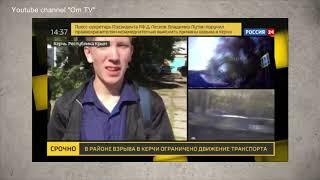 Смотреть видео Взрыв в Керчи. Россия навела порядок в