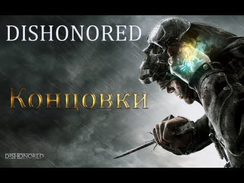 DISHONORED - Все 3 концовки / DISHONORED FINAL [HD]
