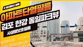김포 동일스위트 파크뷰 아파트 사생활보호필름 시공