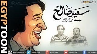 وداعا سعيد صالح Saeed Saleh Tribute video