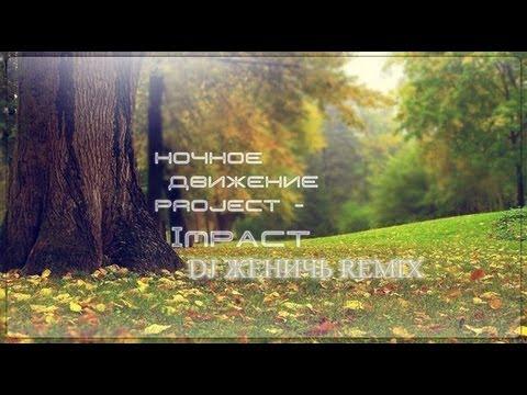 ночное движение project remix 2015 слушать