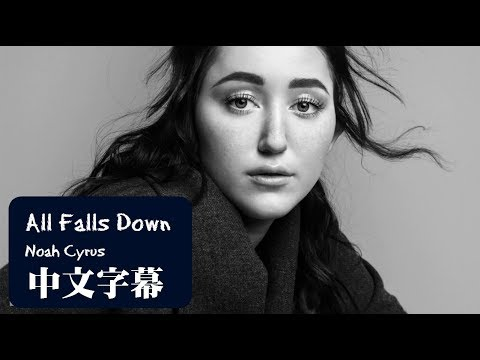 ▽Alan Walker - All Falls Down 全盤崩毀 ft.Noah Cyrus 中文字幕