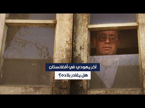 آخر يهودي في أفغانستان.. هل يغادر بلاده؟