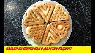 Вафли на плите Рецепт! Советские Вафли в Вафильнице на плите рецепт/ Waffles on the Plate Recipe!
