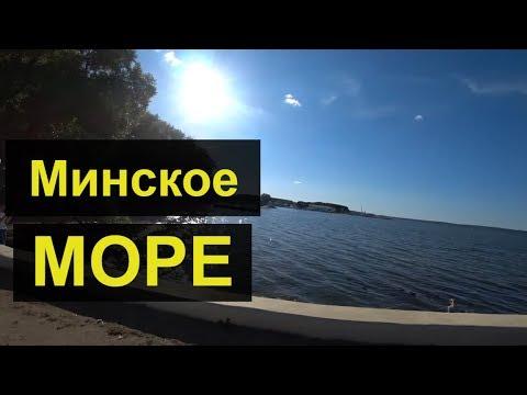 Что такое МИНСКОЕ МОРЕ 🔵 Беларусь ❤️ VLOG RusLanaSolo