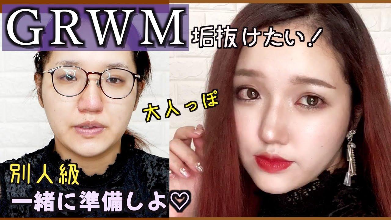 【GRWM】イメチェンしたので髪に合わせたメイクする‼︎お喋りしながら一緒に準備しましょう【整形級メイク】色っぽメイク/雑談/新作コスメ/レビュー