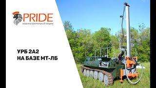 URB 2A2 mini на базе МТ-ЛБ | Установка разведочного бурения