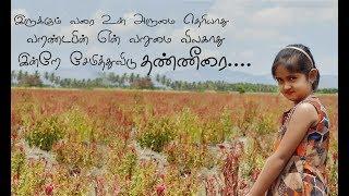 Sun Singer Rihana -Thaai Palum Thaneerum