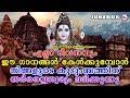 കുടുംബത്തിന് സർവ്വൈശ്വര്യം ലഭിക്കാൻ ഈ ഗാനങ്ങൾ കേൾക്കുക | Hindu Devotional Songs Malayalam |SivaSongs
