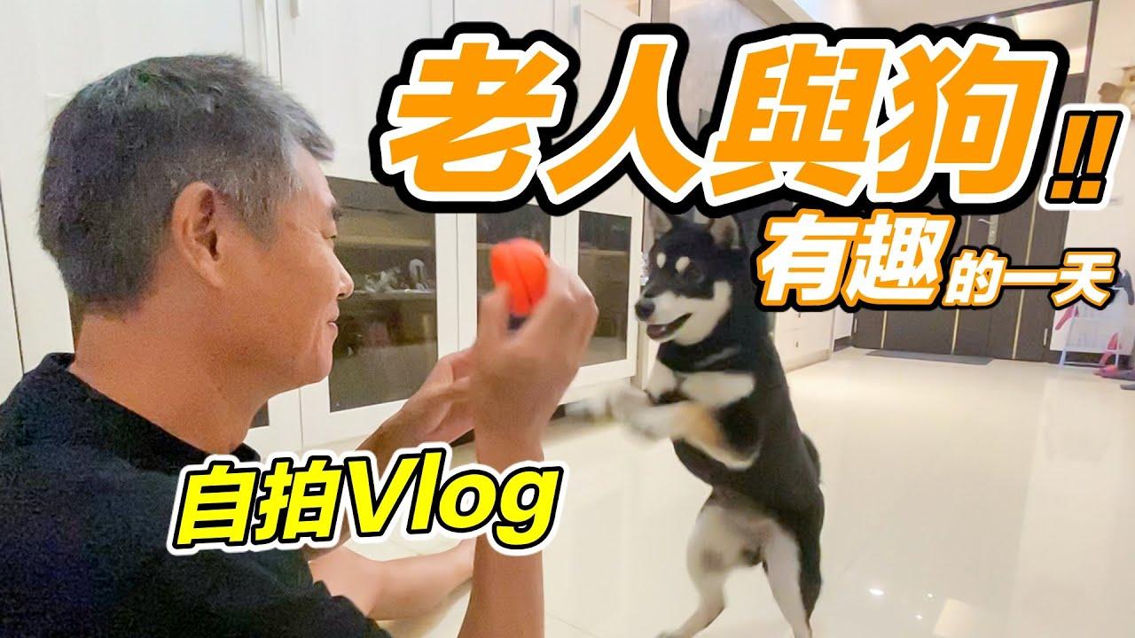 老人與狗有趣的一天,私生活大解密『自拍Vlog』