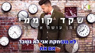 הזמן עושה את שלו - שקד קוממי - שרים קריוקי