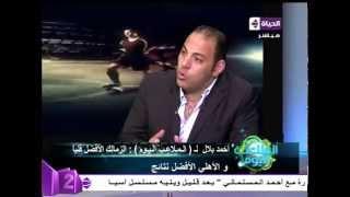بالفيديو.. أحمد بلال: الغزال هو مهاجم الأهلي الأول.. وإيفونا ليس «مهاجم سوبر»
