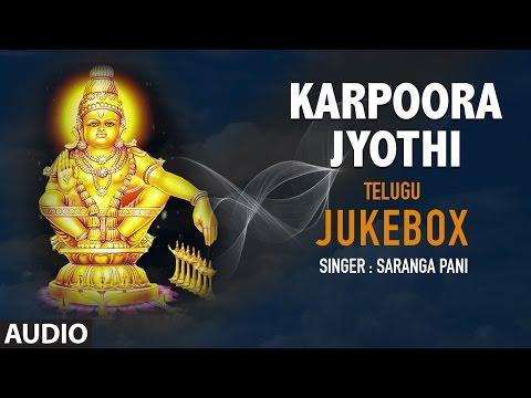 ayappa-swamy-telugu-devotional-songs-  -karpoora-jyothi-  -sri-swami-ayyappa-telugu-bhajan