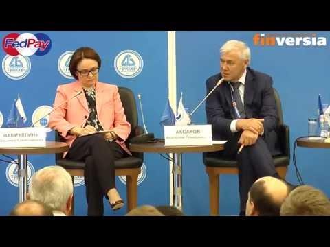 Международный Банковский Форум