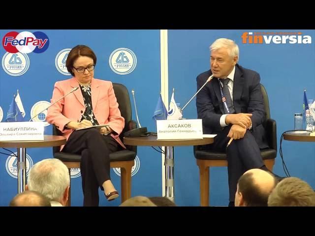 Банковский форум в Сочи 2016 - Подведение итогов Форума