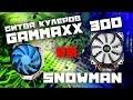 Лучшие не дорогие башенные кулера. Gammaxx 300 против Snowman с Алиэкспресс. Сравнение кулеров.