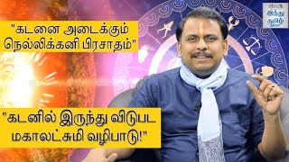 kadan-kadan-thollai-neenga-kadan-theera-pariharam-kadan-prachanai-theera-astrology-facts-hindu-tamil-thisai
