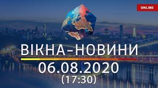 Вікна-новини. Новости Украины и мира ОНЛАЙН от 06.08.2020 (17:30)