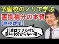 【高校数学】置換積分の本質【数?(積分法)】