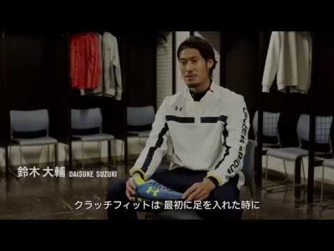 アンダーアーマー「クラッチフィット フォース FG」 鈴木大輔選手インタビュー
