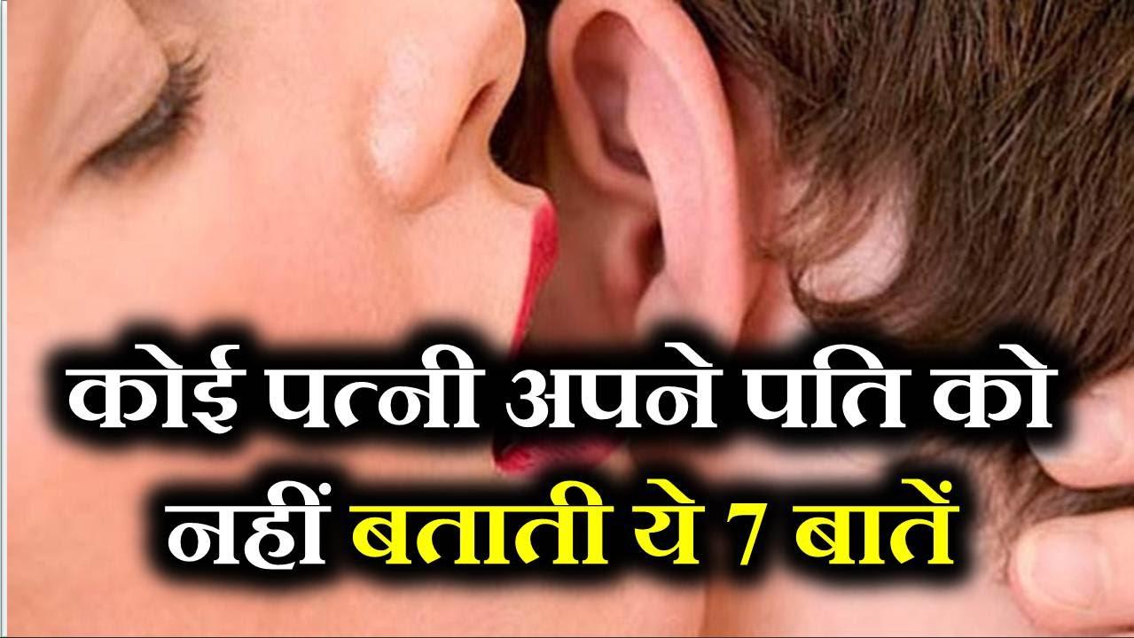 कोई पत्नी अपने पति को नहीं बताती ये 7 बातें