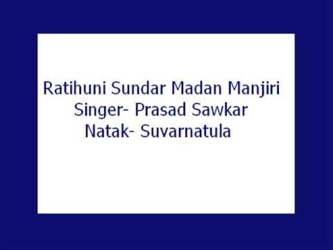 Ratihuni Sundar Madan Manjiri- Prasad Sawkar (Suvarnatula)