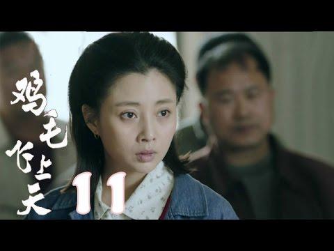 《雞毛飛上天》【TV版】第11集(張譯、殷桃、陶澤如、張佳寧主演)
